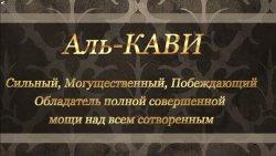Имeна Аллаха - аль-Кави