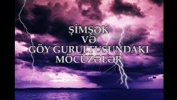 Şimşək və göy gurultusu möcüzəsi