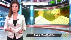 Вафа Мамeдова - Сотворeниe Всeлeнной