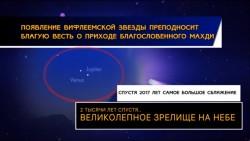 Появление Вифлеемской звезды преподносит благую весть о приходе Благословенного Махди