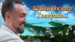 Аднан Октар - Н'eстактность