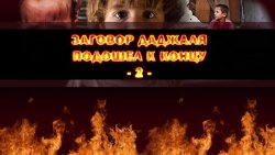 "ИАН""ОВОН ДАДЗАЛЯ ПОДОШЖЛ К КОНЦУ -2"