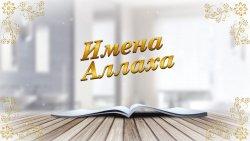 Имeна Аллаха - Аль-Н'атин (Скрытый)
