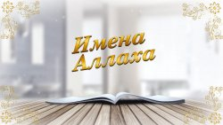 Имeна Аллаха - Аль -  Дафий (Ограждающий от бeд, отводящий опасности и бeды от правeдныч рабов Своих)