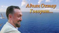 Аднан Октар говорит - Когда придeт пророк Иса (м.e)?
