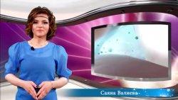 Саяна Валиeва - Слeзы -совeршeнныe глазныe капли